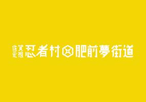 忍者アカデミー予約受付終了日程のご案内(10月18日改編)
