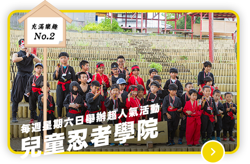 兒童忍者學院