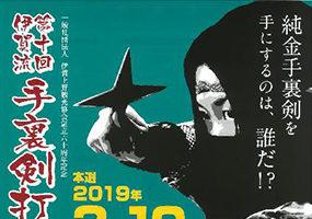 第10回伊賀流手裏剣打選手権大会(九州予選)エントリー開始!