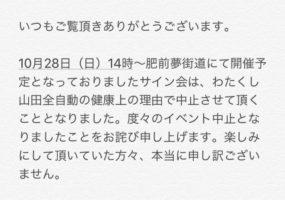 山田全自動サイン会中止について