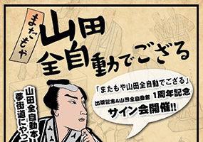 「またもや山田全自動でござる」出版記念サイン会開催!