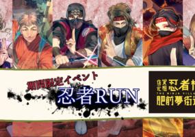 忍者RUN(冬休み限定イベント)
