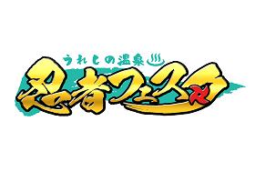 第4回うれしの温泉 忍者フェスタ開催!