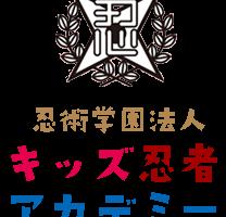 キッズ忍者アカデミー GW連日開催!