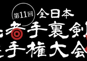 第11回全日本忍者手裏剣打選手権大会(九州予選会)