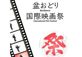 忍者村で国際映画祭開催 9月19日~21日まで